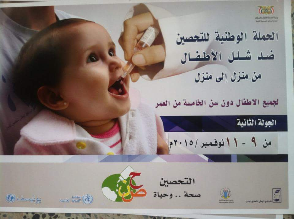 vaccination-poster-in-clinic-in-Aden